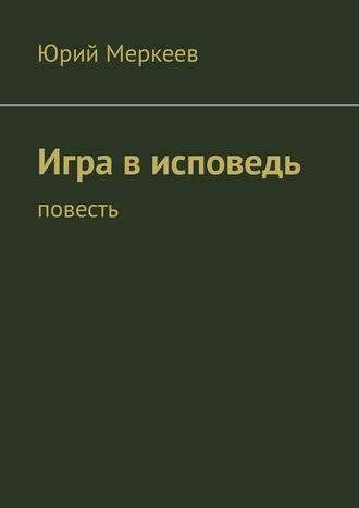 Юрий Меркеев, Игра в исповедь