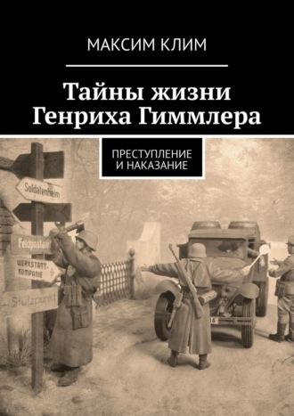 Максим Клим, Тайны жизни Генриха Гиммлера. Преступление инаказание