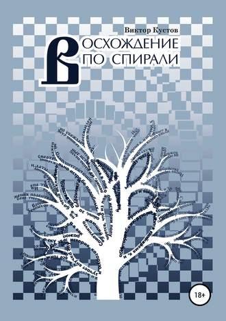 Виктор Кустов, Восхождение по спирали