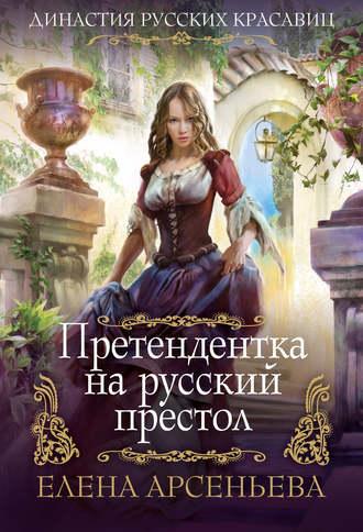 Елена Арсеньева, Претендентка на русский престол