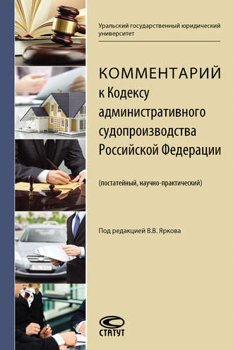 Коллектив авторов, Комментарий к Кодексу административного судопроизводства Российской Федерации (постатейный, научно-практический)