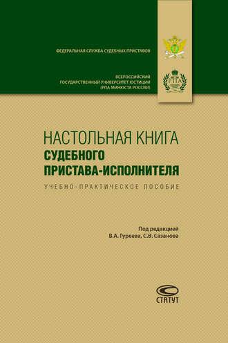 Коллектив авторов, Настольная книга судебного пристава-исполнителя