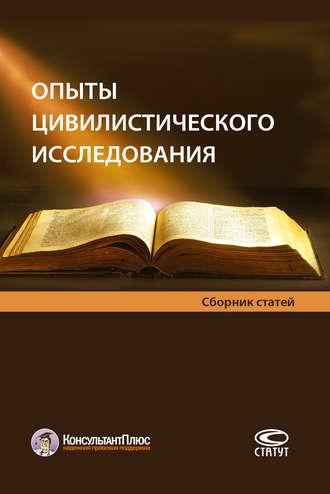 Коллектив авторов, Опыты цивилистического исследования