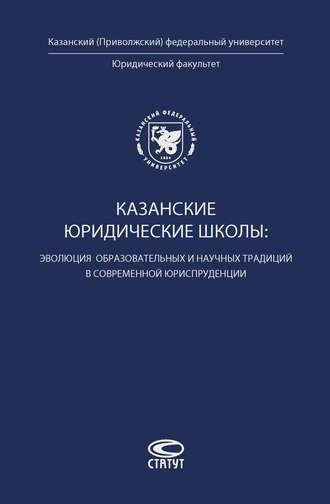 Коллектив авторов, Казанские юридические школы: эволюция образовательных и научных традиций в современной юриспруденции