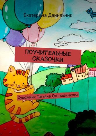 Екатерина Данильчик, Поучительные сказки