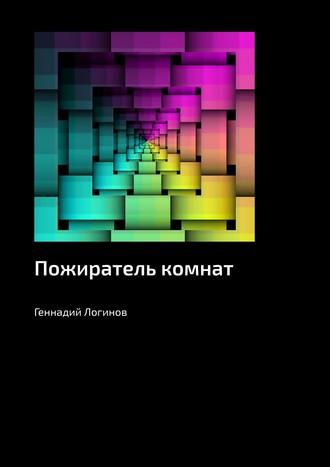Геннадий Логинов, Пожиратель комнат