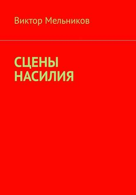 Виктор Мельников, Сцены насилия