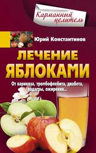Юрий Константинов, Лечение яблоками. От варикоза, тромбофлебита, диабета, подагры, ожирения…