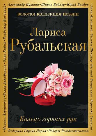 Лариса Рубальская, Кольцо горячих рук (сборник)