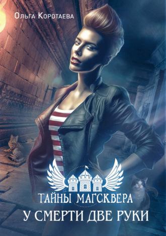 Ольга Коротаева, У смерти две руки