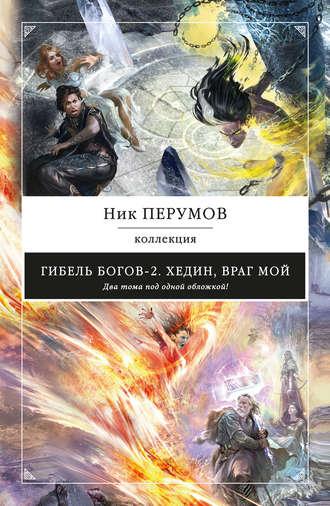 Ник Перумов, Хедин, враг мой (сборник)