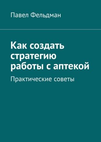 Павел Фельдман, Как создать стратегию работы саптекой