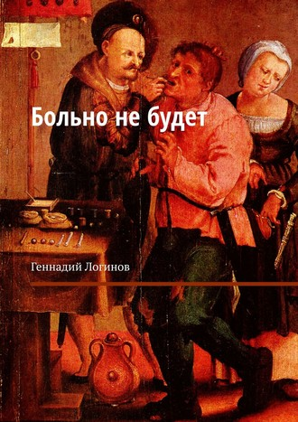 Геннадий Логинов, Больно небудет. Притчаовечном ипреходящем, зубах инравах, ребёнке ирыбе, идорогах, ведущих вРим