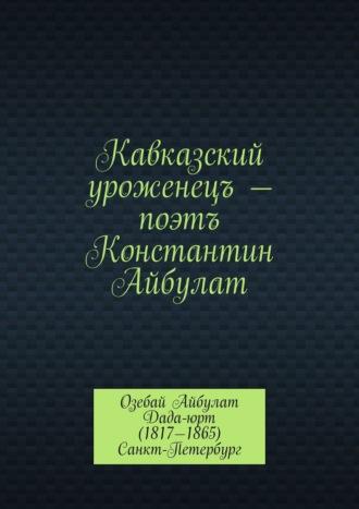 Муслим Мурдалов, Кавказский уроженецъ