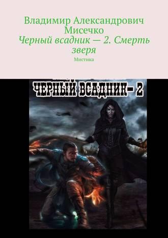 Владимир Мисечко, Чёрный всадник– 2. Смерть зверя. Мистика