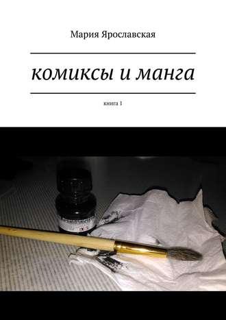 Мария Ярославская, Комиксы и манга. Книга1