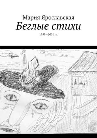 Мария Ярославская, Беглые стихи. 1999—2001 гг.