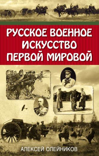 Алексей Олейников, Русское военное искусство Первой мировой