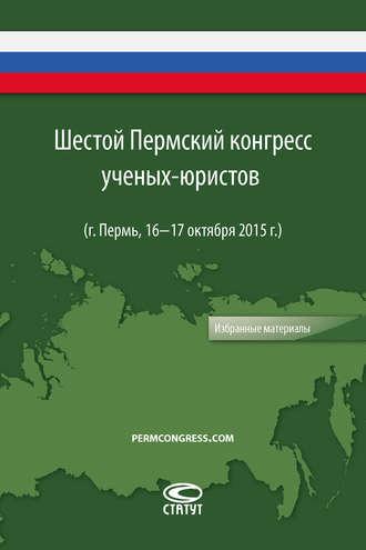 Коллектив авторов, Шестой Пермский конгресс ученых-юристов