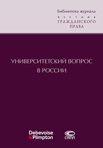 Сборник статей, Евгений Суханов, Университетский вопрос в России