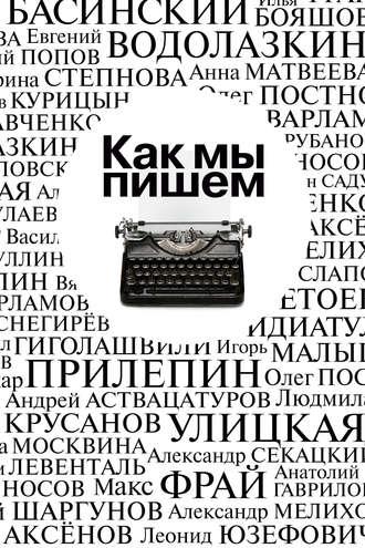 Коллектив авторов, Павел Крусанов, Александр Етоев, Как мы пишем. Писатели о литературе, о времени, о себе
