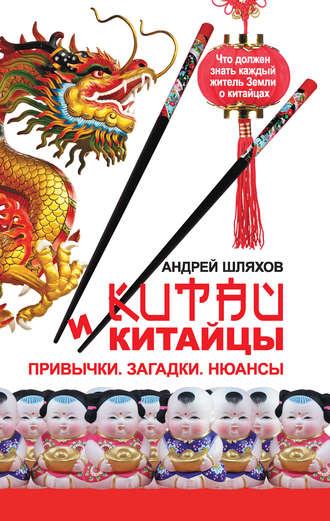 Андрей Шляхов, Китай и китайцы. Привычки. Загадки. Нюансы