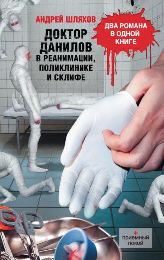 Андрей Шляхов, Доктор Данилов в реанимации, поликлинике и Склифе (сборник)