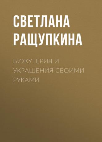 Елена Шилкова, Бижутерия и украшения своими руками