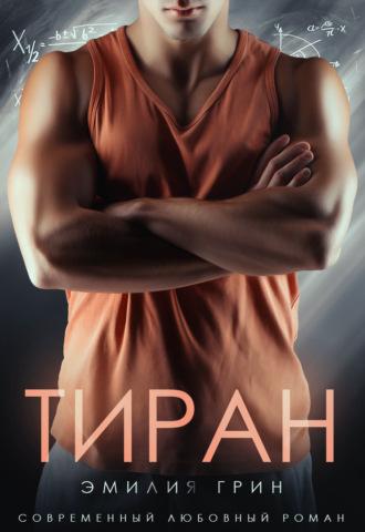 Эмилия Грин, Тиран