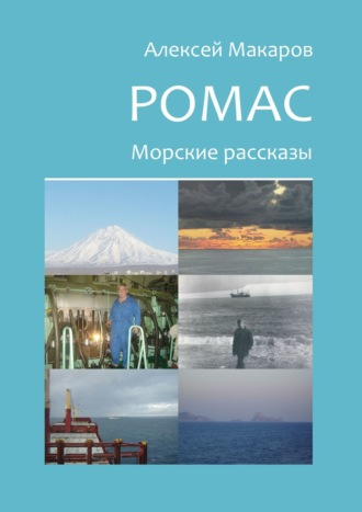 Алексей Макаров, Ромас. Морские рассказы
