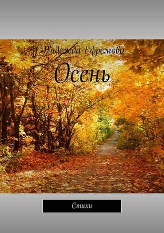 Надежда Ефремова, Осень. Стихи