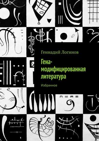 Геннадий Логинов, Гена-модифициованная литература. Избранное
