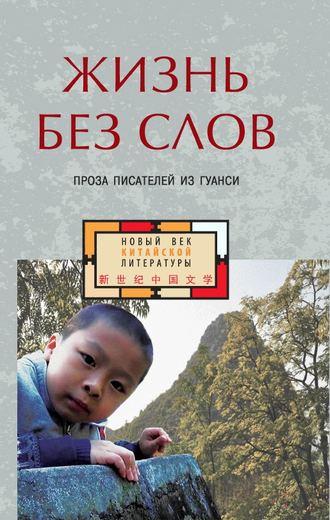 Коллектив авторов, Жизнь без слов. Проза писателей из Гуанси (сборник)