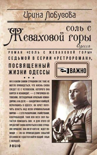 Ирина Лобусова, Соль с Жеваховой горы