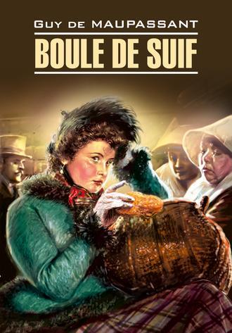 Ги Мопассан, Ольга Панайотти, Boule de Suif / Пышка. Книга для чтения на французском языке