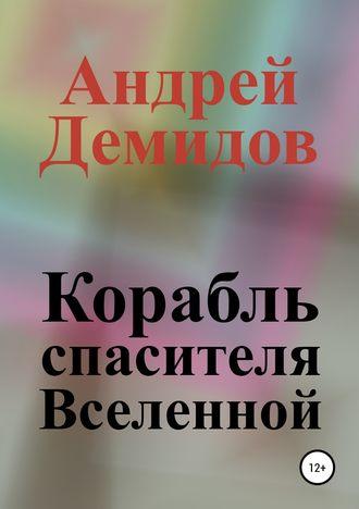 Андрей Демидов, Корабль спасителя Вселенной