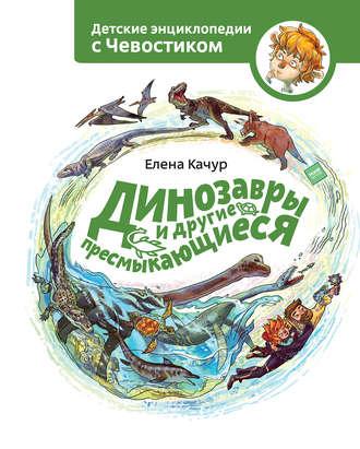 Елена Качур, Динозавры и другие пресмыкающиеся