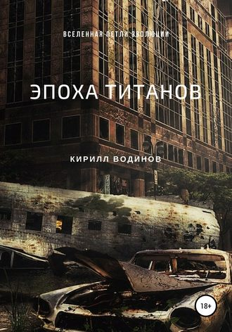 Кирилл Водинов, Эпоха титанов