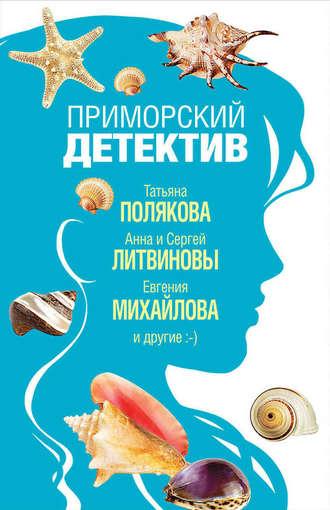 Татьяна Полякова, Евгения Михайлова, Приморский детектив