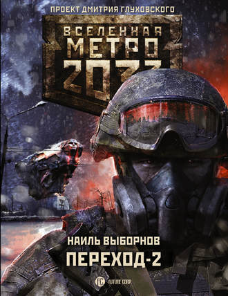 Наиль Выборнов, Метро 2033. Переход-2. На другой стороне