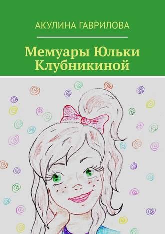 Акулина Гаврилова, Мемуары Юльки Клубникиной