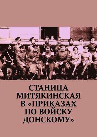 Геннадий Коваленко, Станица Митякинская в «Приказах по войску Донскому»