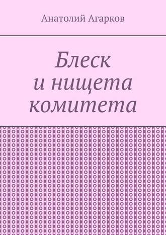 Анатолий Агарков, Блеск и нищета комитета