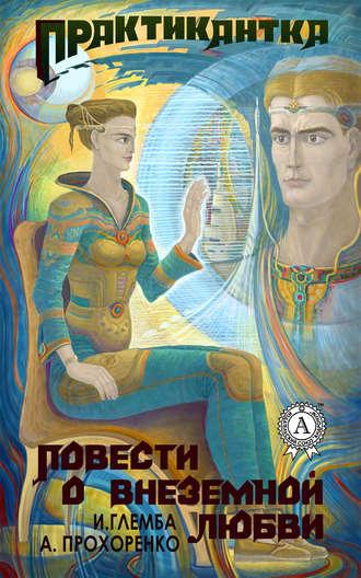 Андрей Прохоренко, Иван Глемба, Практикантка