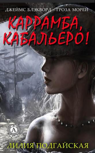 Лилия Подгайская, Каррамба, кабальеро!