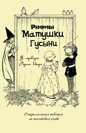 Сборник, Рифмы матушки Гусыни