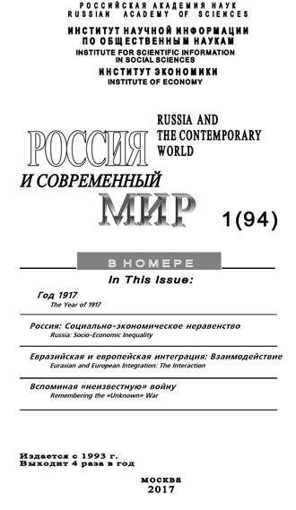 Юрий Игрицкий, Россия и современный мир №1 / 2017