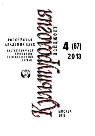 Культурология. Дайджест №4 / 2013