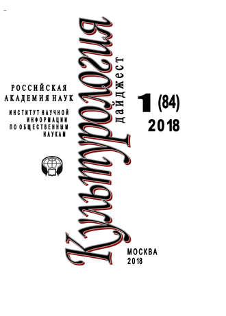 Культурология. Дайджест №1 / 2018