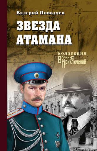 Валерий Поволяев, Звезда атамана